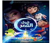 """إطلاق النسخة العربية لأغنية """"صاروخ للقمر"""" بصوت كارمن سليمان"""