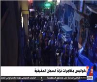 فيديو| كواليس مظاهرة «نزلة السمان».. «المتحدة» لقنوات الإخوان: شكرًا لحسن تعاونكم