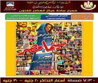 «سينما مصر» تختتم برنامج عودة الروح لشهر سبتمبر