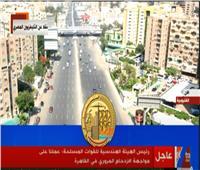 الرئيس السيسي يشهد فيلما تسجيليا عن محاور منطقة مصر الجديدة