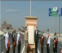 السيسي يشهد افتتاح كوبرى تقاطع الطريق الدائري مع محور شبرا- بنها