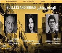 مشروع فيلم الرصاص والخبز يفوز بجائزة معمل البحر الأحمر السينمائي