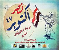 السبت.. افتتاح معرض «نصر أكتوبر في ذاكرة الكاريكاتير المصري»
