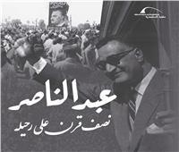 مكتبة الإسكندرية تحتفى بذكرى رحيل الزعيم جمال عبد الناصر