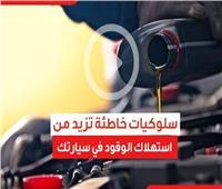 فيديوجراف| سلوكيات خاطئة تزيد من معدل استهلاك الوقود في سيارتك