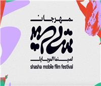 تفاصيل الدورة الأولى لمهرجان «شاشا» لسينما الموبايل بالجونة