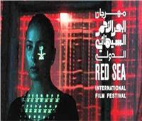 مهرجان البحر الأحمر السينمائي يعلن الفائزين بمنحتي إنتاج بقيمة 500 ألف دولار