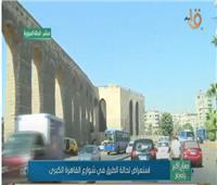 تعرف على الحالة المرورية بشوارع القاهرة الكبرى..فيديو