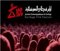 «كورونا» يتسبب في تأجيل أيام قرطاج السينمائية