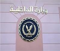 «الداخلية» تضبط 150 طربة حشيش بقيمة مليون جنيه بالشرقية
