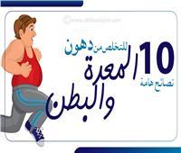 إنفوجراف|  10 نصائح للتخلص من دهون المعدة والبطن