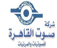 حكم تاريخى لشركة «صوت القاهرة» في ملكية حقوق أغاني أم كلثوم
