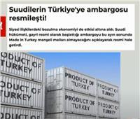 رسميًا السعودية تقاطع المنتجات التركية