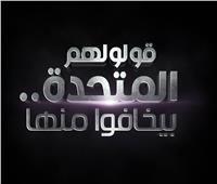 فيديو| تامر مرسي يوجه رسالة لـ«إعلام الخونة»