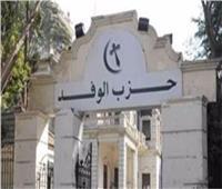 «الهيئة العليا للوفد» تقرر الطعن على القائمة الوطنية.. وتلغي اجتماع 16 أكتوبر
