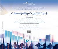 «إدارة التغيير في المؤسسات» محاضرة بـ «مكتبة الإسكندرية»