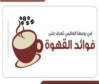 إنفوجراف | في يومها العالمي .. تعرف على فوائد القهوة
