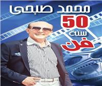 محمد صبحي يكرم 100 مبدعاساهموافي مسيرته