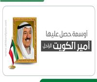 إنفوجراف| أوسمة حصل عليها أمير الكويت الراحل