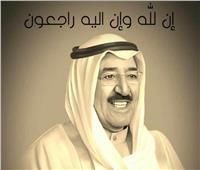 «المهن التمثيلية» ناعية أمير الكويت: رحل أمير الإنسانية رفيع الخلق