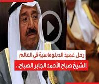 فيديوجراف| «صباح الأحمد الجابر».. رحيل عميد الدبلوماسية بالعالم