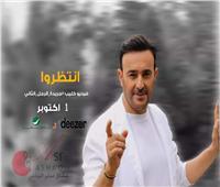 يومان علي صدور كليب «جريدة الرجل الثاني» لصابر الرباعي