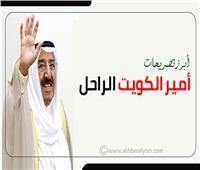 إنفوجراف| أبرز تصريحات أمير الكويت الراحل