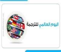 إنفوجراف| تاريخ الاحتفال باليوم العالمي للترجمة