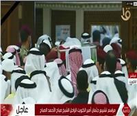 بث مباشر | مراسم تشييع جثمان أمير الكويت الراحل