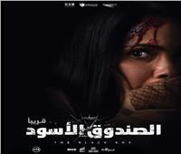 إطلاق بوستر فيلم «الصندوق الأسود» لمنى زكي
