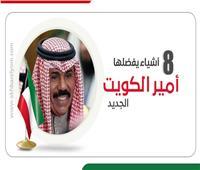 إنفوجراف| 8 أشياء يفضلها أمير الكويت الجديد