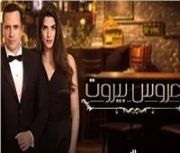 """ظافر العابدين وكارمن بصيبص يتصدران البوستر الجديد لـ """"عروس بيروت"""""""
