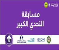 بمناسبة اليوم العربي للطفل.. انطلاق مسابقة التحدي الكبير للأطفال