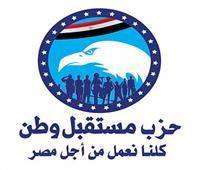 «مستقبل وطن» يدعو الشعب للمشاركة في احتفالات ذكرى نصر أكتوبر