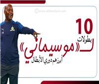 إنفوجراف|  10 بطولات لـ«موسيماني» أبرزهم دوري الأبطال