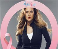 نيللي كريم تدعم مرضى السرطان على «انستجرام»