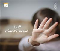 اليوم الدولي للاعنف  الأزهر: الإسلام حث على الرفق واللين في التعامل