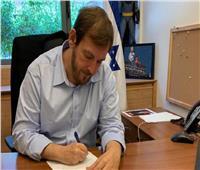 استقالة وزير السياحة الإسرائيلي بسبب قيود على الاحتجاجات في إطار مكافحة كورونا