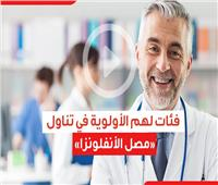 فيديوجراف| فئات لها الأولوية في تناول «مصل الأنفلونزا».. تعرف عليها