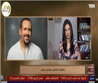 هشام عباس: الشباب لن يقدر ما تنجزه الدولة إلا اذا استشعر عظمة نصر أكتوبر