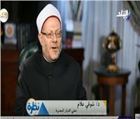 فيديو| المفتي يهنئ الرئيس السيسي بذكرى نصر أكتوبر العظيم