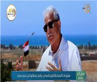 فيديو| محافظ جنوب سيناء: مدينة الطور ستصبح معلما تاريخيا