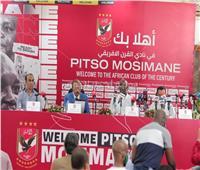 انطلاق المؤتمر الصحفي لتقديم «موسيماني» في الأهلي
