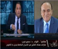 سمير فرج: مصر أكثر دولة تنفذ تدريبات عسكرية مشتركة