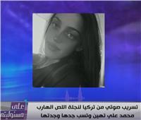فيديو| «سباب وقلة أدب».. رسالة سيئة من ابنة «المقاول الهارب» محمد علي لجدها