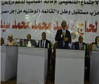 لقاء تنظيمي لدعم مرشحي الفردي والقائمة الوطنية في إهناسيا ببني سويف