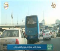تعرف على الحالة المرورية بشوارع القاهرة الكبرى.. فيديو