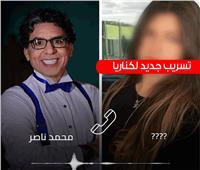 فيديو| تسريب جديد لـ«عنتيل الإخوان» الـ«كناريا» محمد ناصر