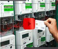 فيديوجراف  تعرف على مميزات عداد الكهرباء «الكودي» مسبوق الدفع
