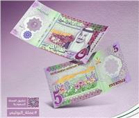 السعودية تطرح فئة الخمسة ريالات المصنوعة من البوليمر.. غدًا